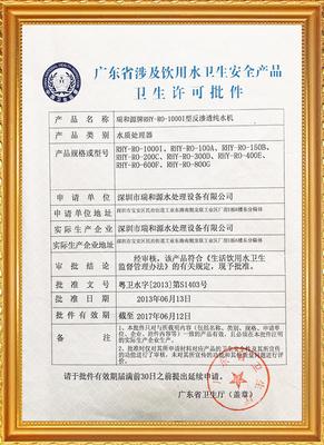 粤卫水字(2013)第S1403号
